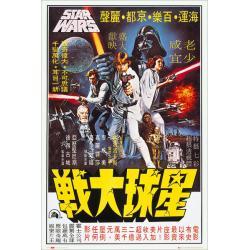 Maxi Poster Star Wars Hong Kong One Sheet