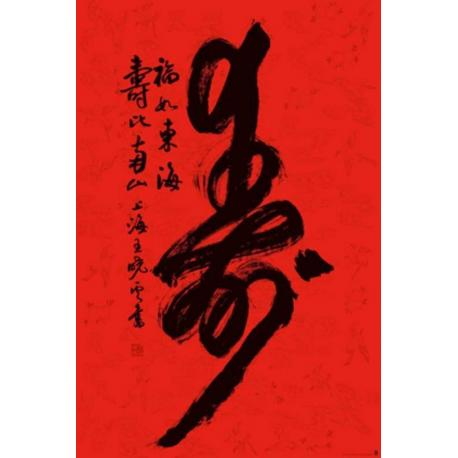 Poster Letras Chinas